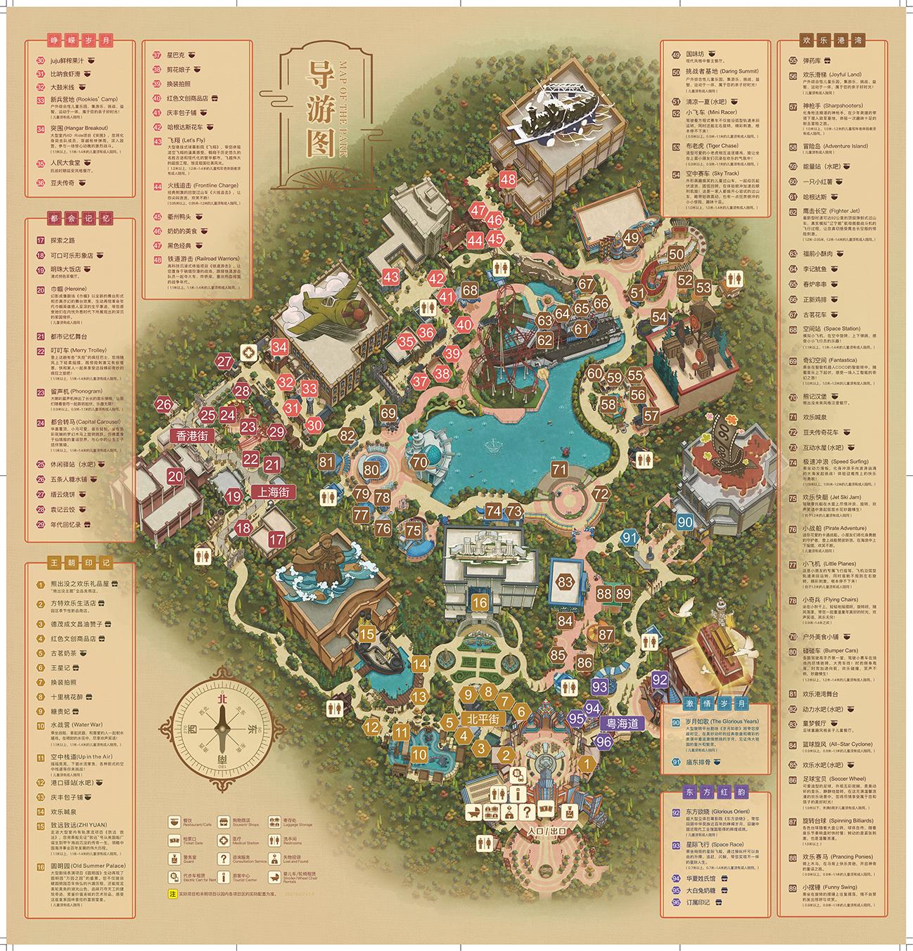 fantawild-theme-parks-42566700.jpg