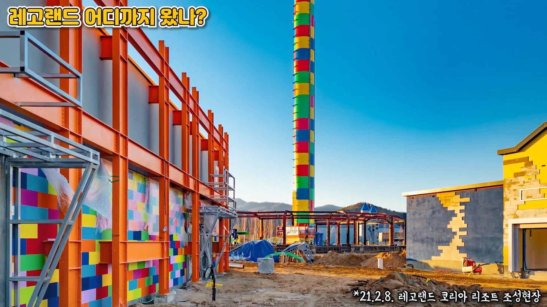 legoland-korea-63197700.jpg